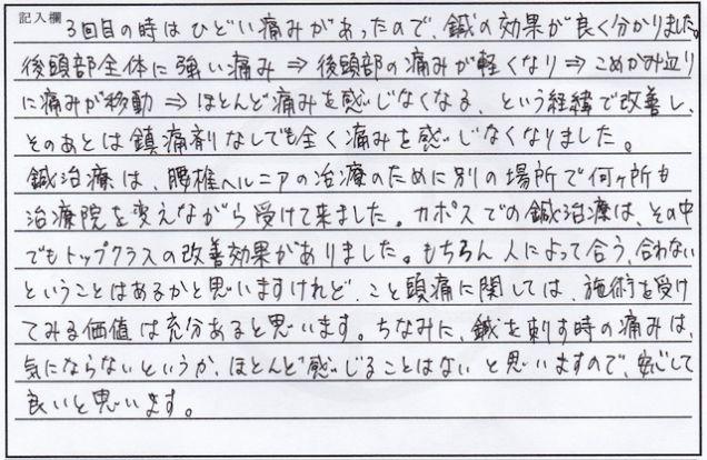 鍼灸_頭痛_改善報告_直筆TM_20151212_02
