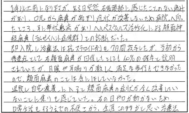 鍼灸_顔面神経麻痺_改善報告_直筆_MS_20151212_01