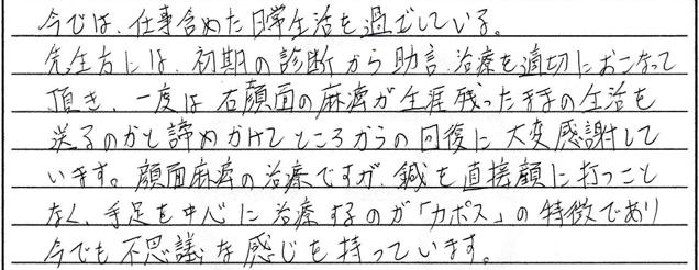 鍼灸_顔面神経麻痺_改善報告_直筆_MS_20151212_03