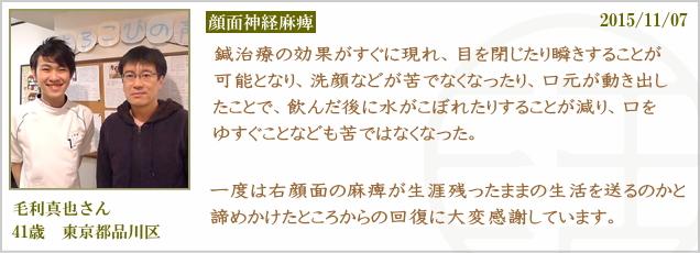 鍼灸_顔面神経麻痺_改善報告_MS_20151107