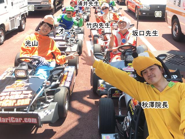 マリカーをカポスのみんなで乗っている写真