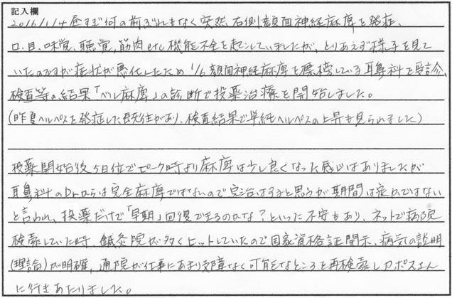 鍼灸_顔面神経麻痺_改善報告_直筆_MC様_01