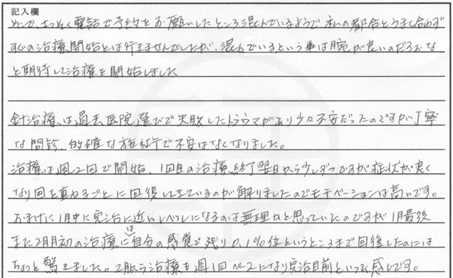 鍼灸_顔面神経麻痺_改善報告_直筆_MC様_02