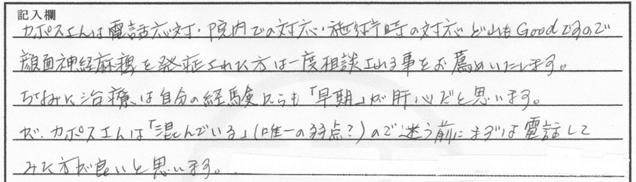鍼灸_顔面神経麻痺_改善報告_直筆_MC様_03