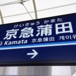 品川研修日記・坂口編 品川に近い京急蒲田にアパートを借りました。の詳細へ