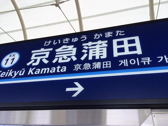 京急蒲田駅_看板