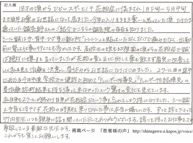 鍼灸_花粉症_患者様の声_N.Y_20170118