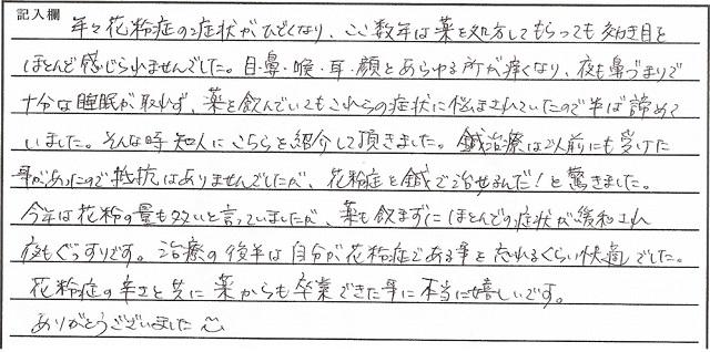 鍼灸_花粉症_患者様の声_S.M_20170116