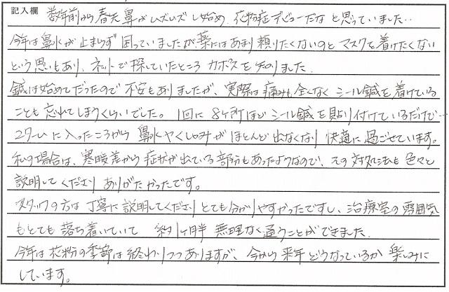 鍼灸_花粉症_患者様の声_N.K_20170113