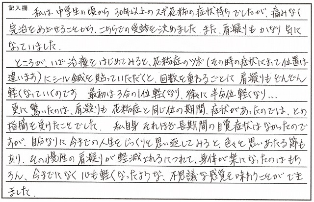 鍼灸_花粉症_患者様の声_S.A_20170111-1