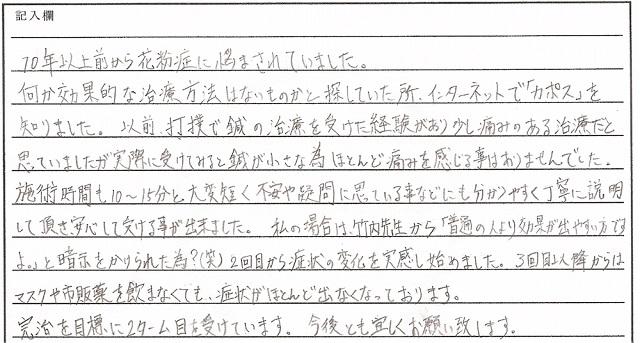 鍼灸_花粉症_患者様の声_N.K_20170117