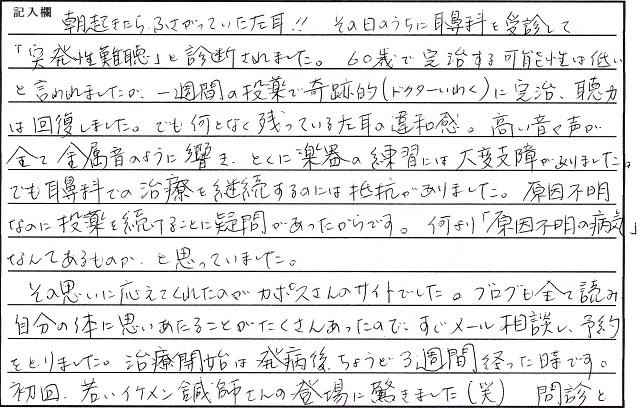 鍼灸_突発性難聴_患者様の声_F.A_20170311-1
