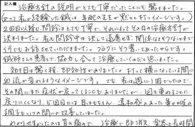 鍼灸_突発性難聴_患者様の声_F.A_20170311-2