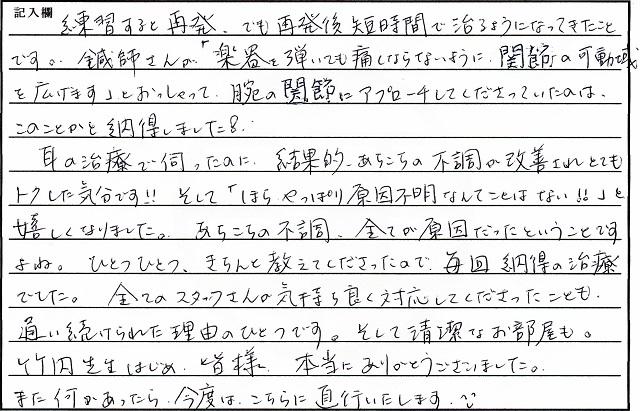 鍼灸_突発性難聴_患者様の声_F.A_20170311-3