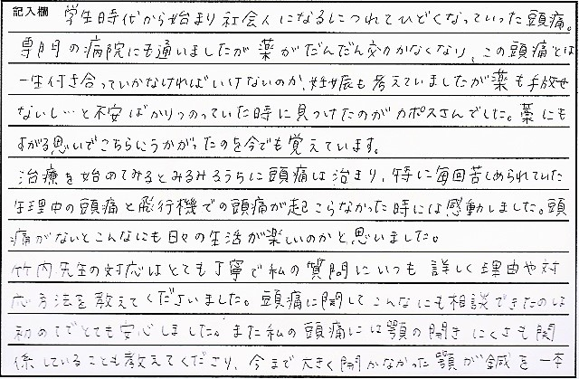 鍼灸_頭痛_患者様の声_Y.A_20170428-1