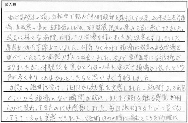 鍼灸_頭痛_患者様の声_O.T_20170419-1
