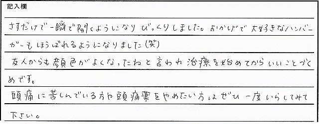 鍼灸_頭痛_患者様の声_Y.A_20170428-2