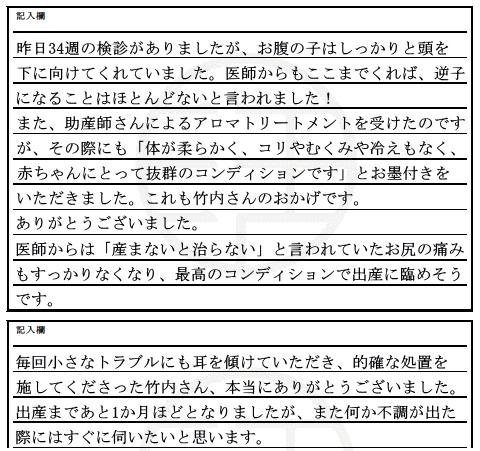 鍼灸_逆子_患者様の声_K.Y_20170407