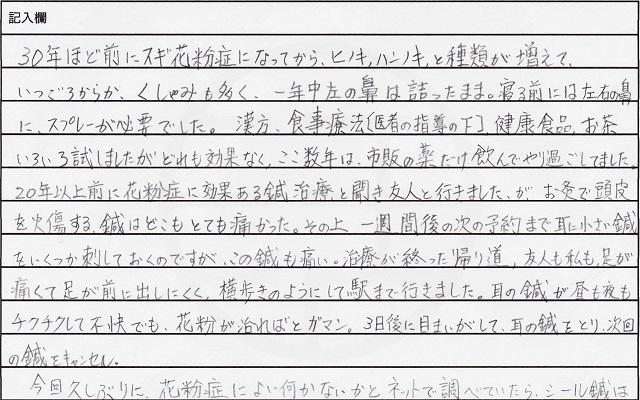 鍼灸_花粉症_患者様の声_I.R_20170517-1