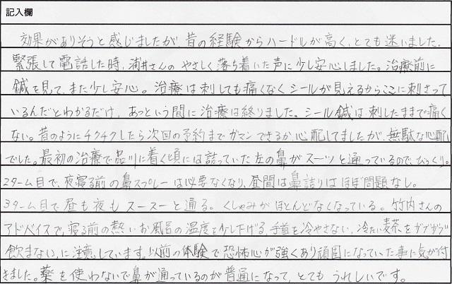 鍼灸_花粉症_患者様の声_I.R_20170517-2