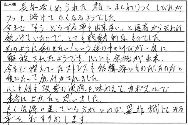 鍼灸_顔面神経麻痺_患者様の声_T.M_20170502-2