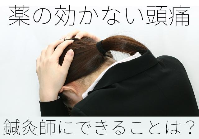 後頭部を抱える女性