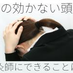 薬が効かない頭痛(後頭神経痛)に鍼灸をおすすめできる理由の詳細へ