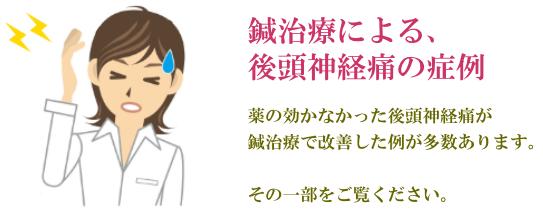 後頭神経痛_症例ページ_TOP