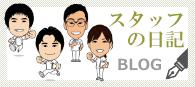 スタッフのブログ