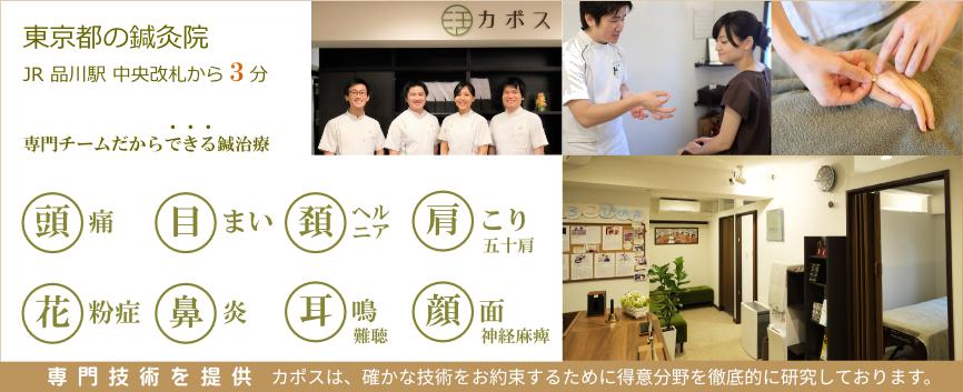 東京都港区-品川駅の鍼灸院|はりきゅうルーム カポス