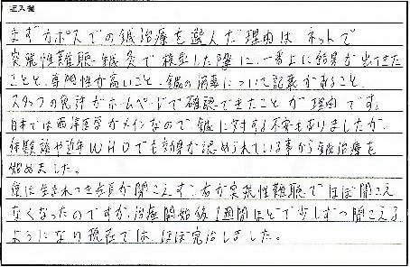 鍼灸_突発性難聴_患者様の声_H.A_20170916-1