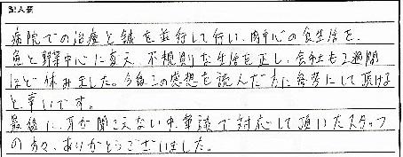 鍼灸_突発性難聴_患者様の声_H.A_20170916-2