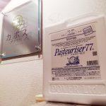 「パストリーゼ」が鍼灸院の掃除に最適な3つの理由と2つの注意点の詳細へ