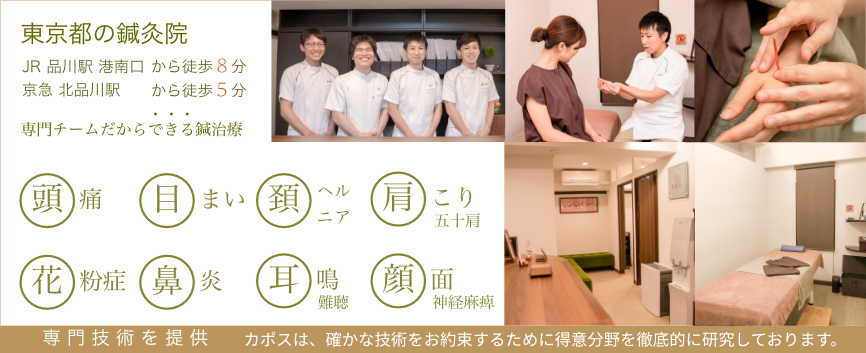 品川駅周辺 はりきゅう専門の鍼灸院|はりきゅうルーム カポス