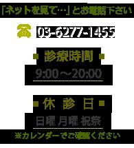 診療案内のイメージ(診療時間:9:00~12:00  14:00~20:00/休診日:日曜 月曜 祝祭)