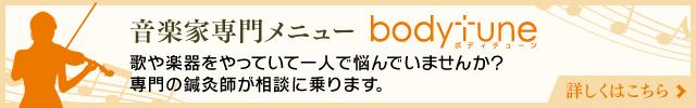 bodytune(音楽家のための鍼灸)